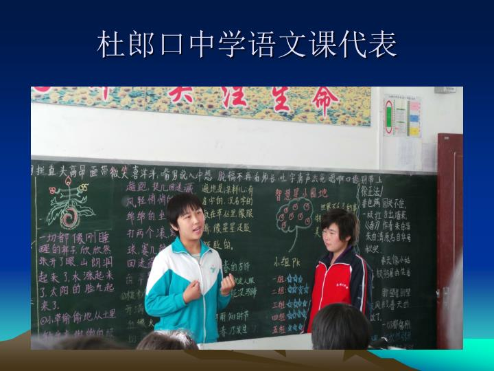 杜郎口中学语文课代表