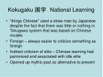 kokugaku national learning