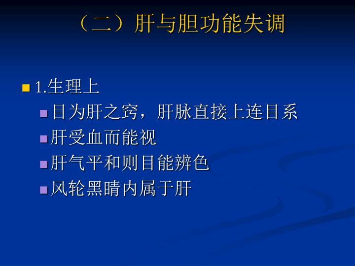 (二)肝与胆功能失调