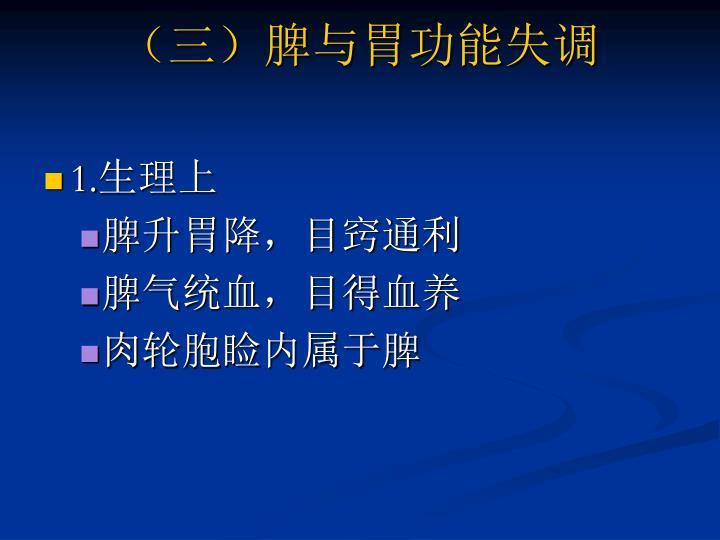 (三)脾与胃功能失调