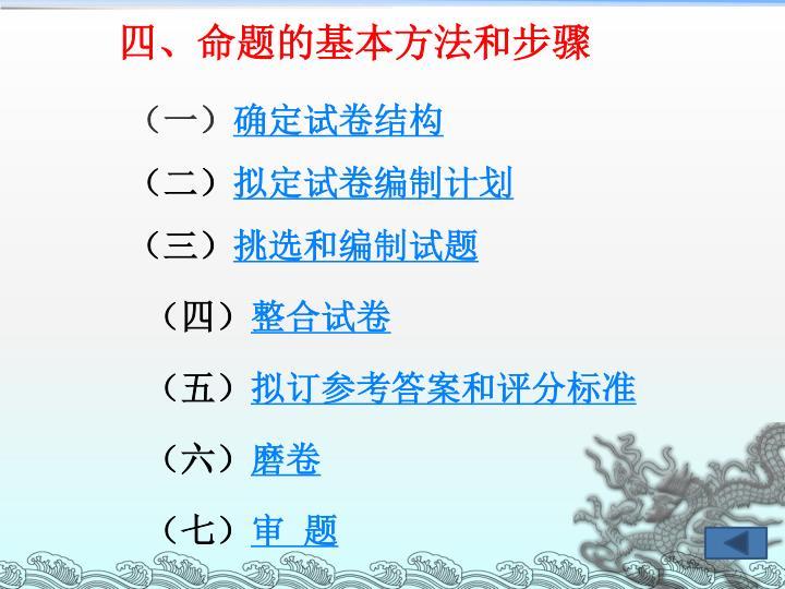 四、命题的基本方法和步骤