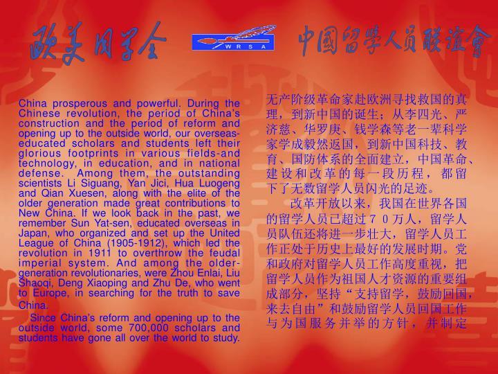 无产阶级革命家赴欧洲寻找救国的真理,到新中国的诞生;从李四光、严济慈、华罗庚、钱学森等老一辈科学家学成毅然返国,到新中国科技、教育、国防体系的全面建立,中国革命、建设和改革的每一段历程,都留
