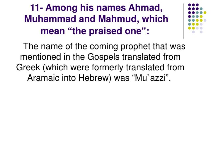 """11- Among his names Ahmad, Muhammad and Mahmud, which mean """"the praised one"""":"""