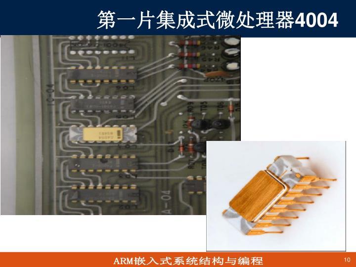第一片集成式微处理器