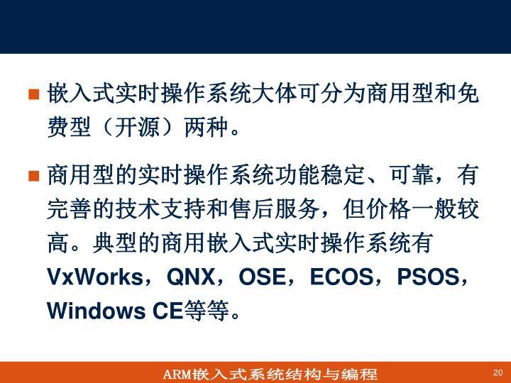 嵌入式实时操作系统大体可分为商用型和免费型(开源)两种。