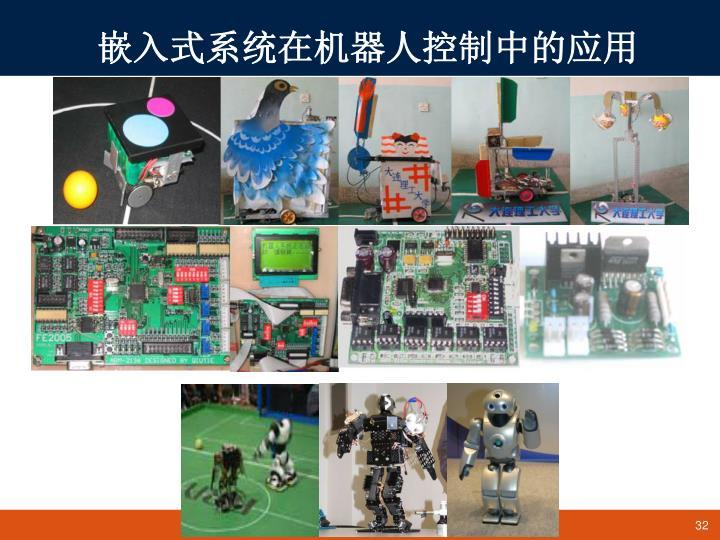 嵌入式系统在机器人控制中的应用
