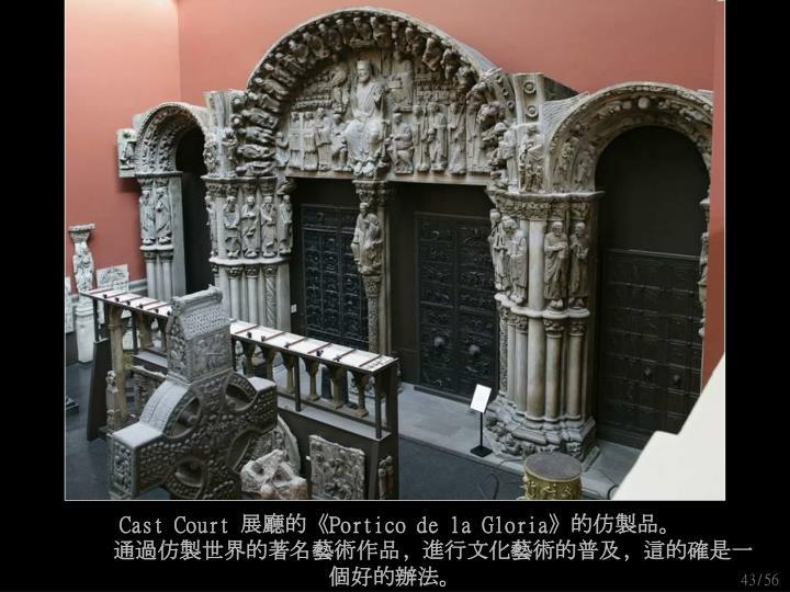 Cast Court