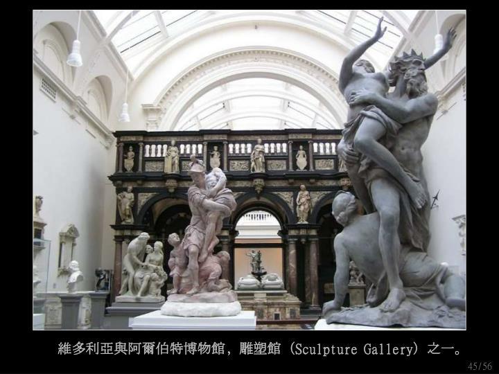 維多利亞與阿爾伯特博物館