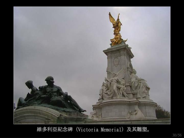 維多利亞紀念碑(