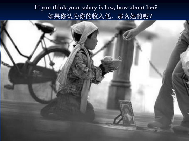 If you think your salary is low how about her