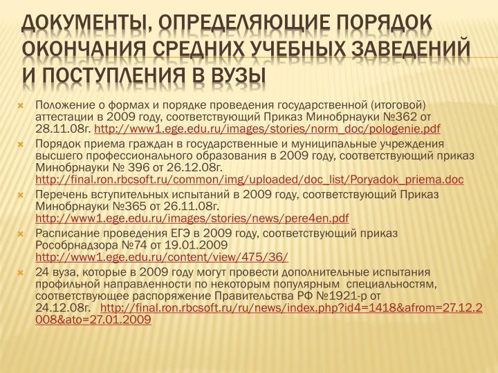 Положение о формах и порядке проведения государственной (итоговой) аттестации в 2009 году, соответствующий Приказ