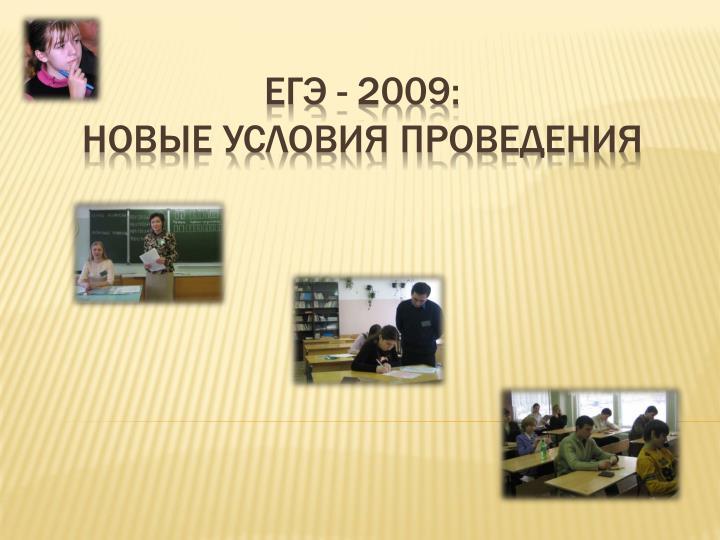 ЕГЭ - 2009: