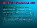 trykksak prosjekt 20056
