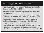 2011 changes mr must contain1