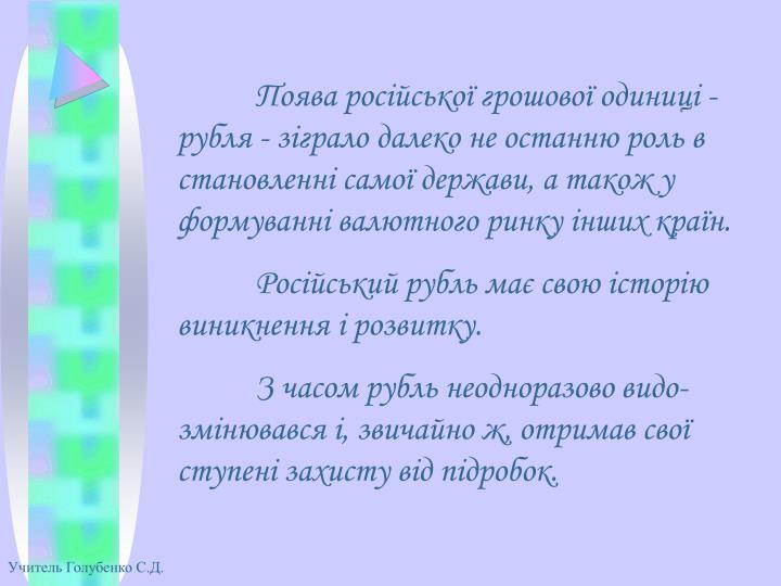 Поява російської грошової одиниці - рубля - зіграло дал...