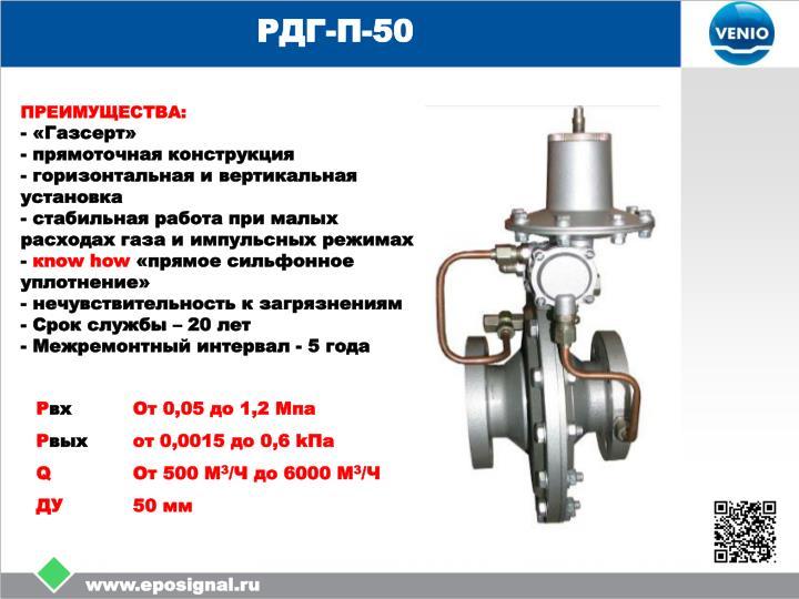 импульсный регулятор давления газа