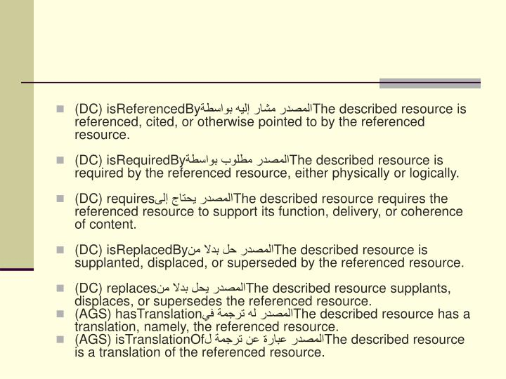 (DC) isReferencedBy