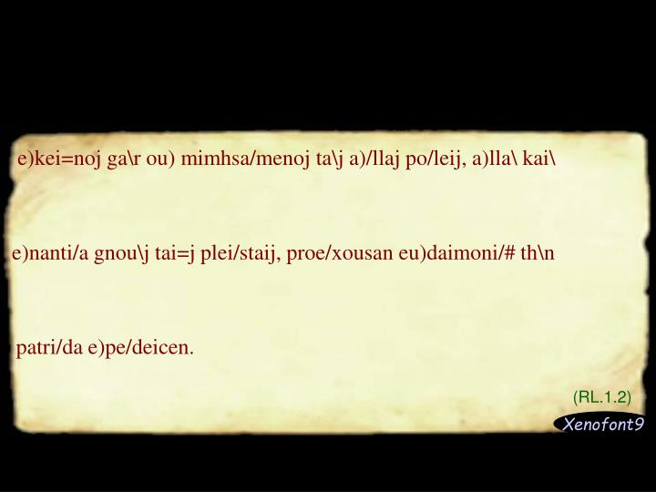 e)kei=noj ga\r ou) mimhsa/menoj ta\j a)/llaj po/leij, a)lla\ kai\