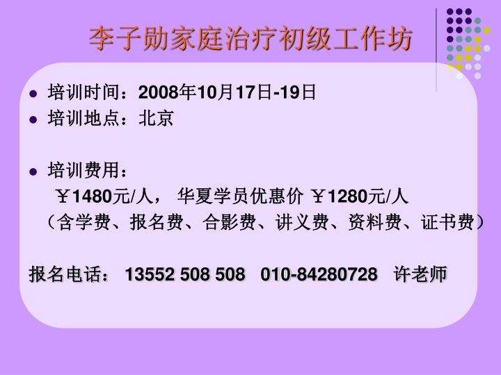 李子勋家庭治疗初级工作坊