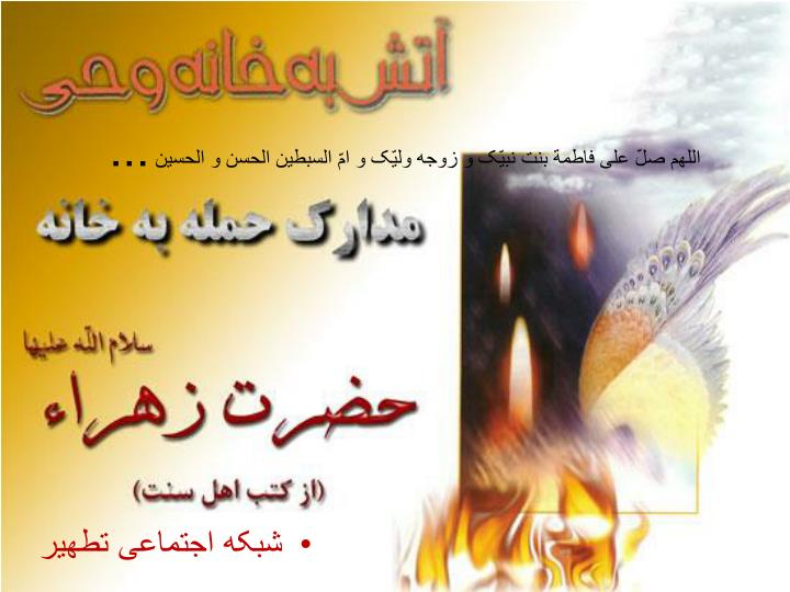 اللهم صلّ علی فاطمة بنت نبیّک و زوجه ولیّک و امّ السبطین الحسن و الحسین