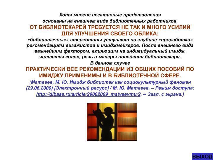 АЛТУХОВА ОСНОВЫ БИБЛИОТЕЧНОГО ИМИДЖА СКАЧАТЬ БЕСПЛАТНО