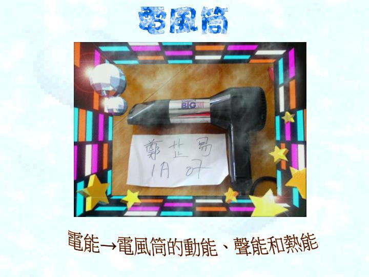 電能→電風筒的動能、聲能和熱能