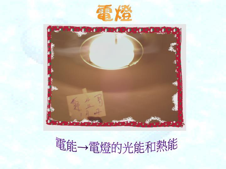 電能→電燈的光能和熱能