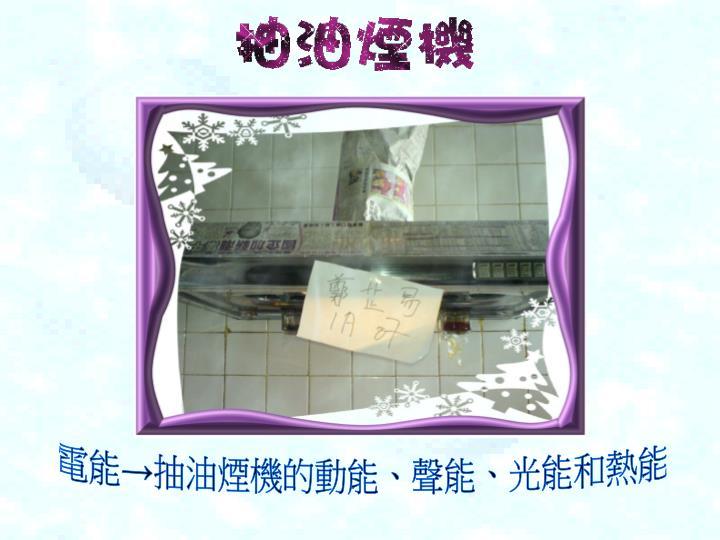 電能→抽油煙機的動能、聲能、光能和熱能