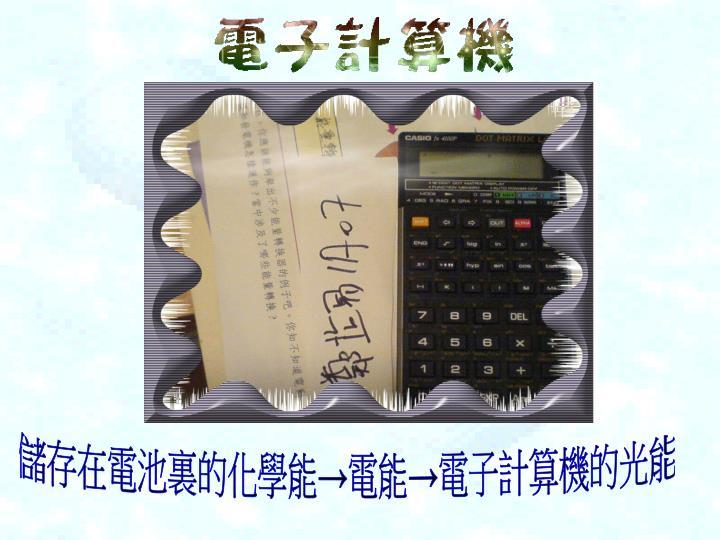 儲存在電池裏的化學能→電能→電子計算機的光能