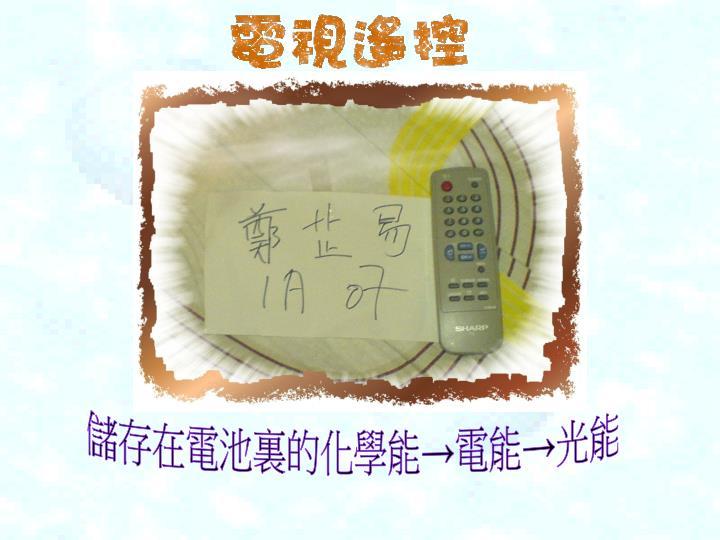 儲存在電池裏的化學能→電能→光能