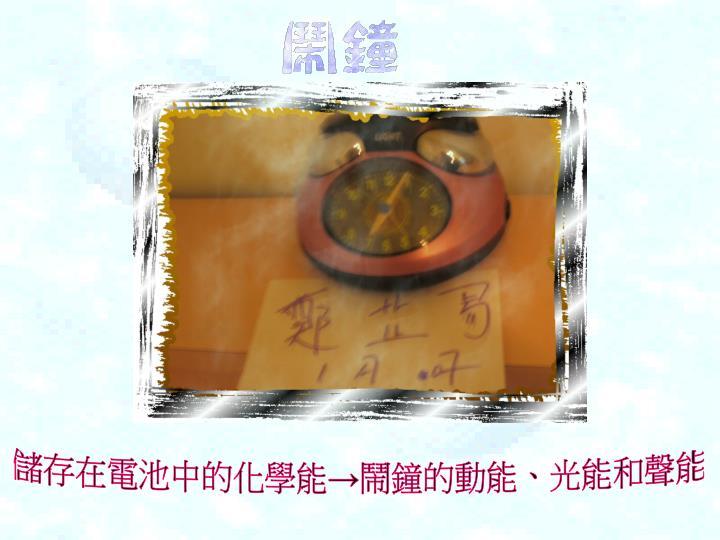 儲存在電池中的化學能→鬧鐘的動能、光能和聲能