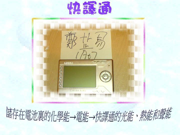 儲存在電池裏的化學能→電能→快譯通的光能、熱能和聲能