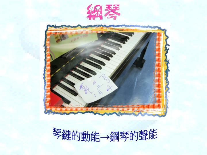 琴鍵的動能→鋼琴的聲能
