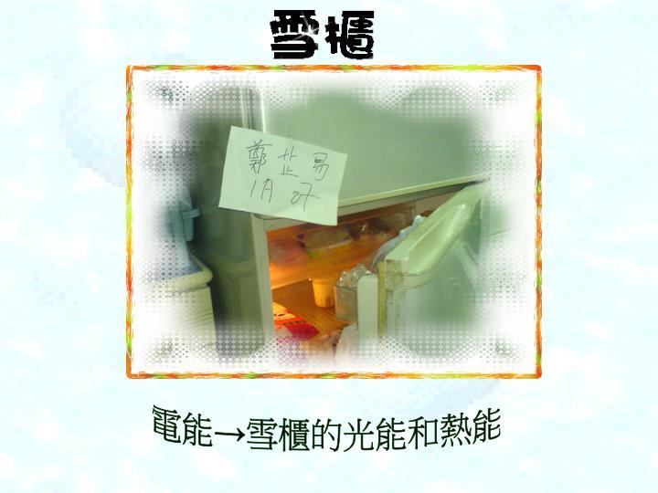 電能→雪櫃的光能和熱能