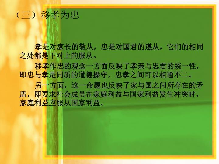 (三)移孝为忠