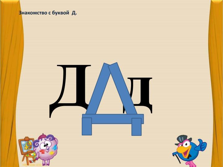 Знакомство с буквой