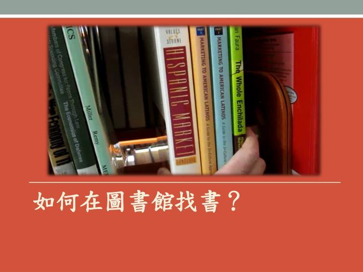 如何在圖書館找書?