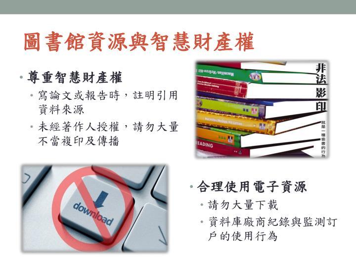 圖書館資源與智慧財產權
