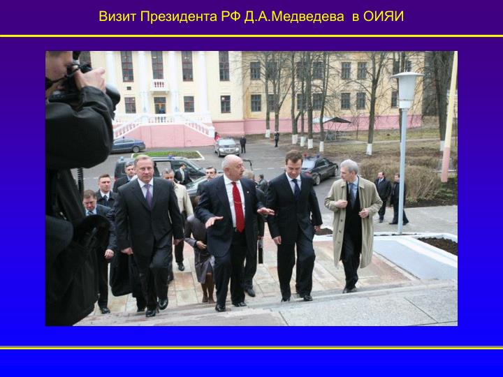 Визит Президента РФ