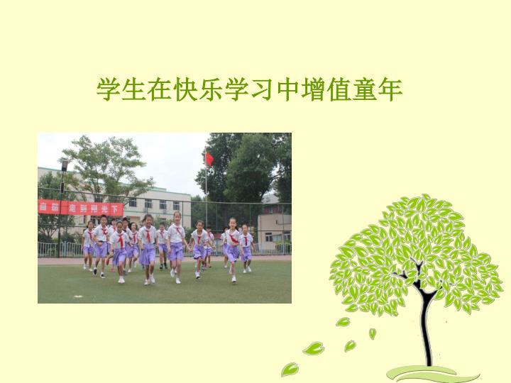 学生在快乐学习中增值童年