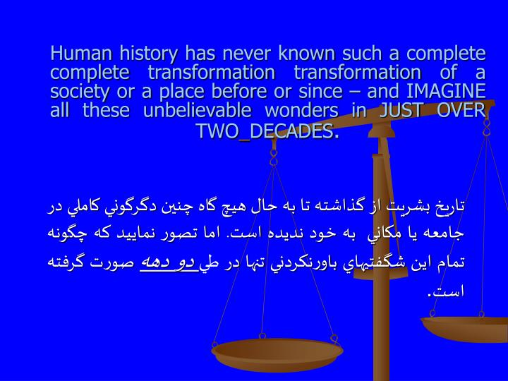 Human history has never known such a complete complete transformation transformation of a society or a place before or since – and IMAGINE all these unbelievable wonders in JUST OVER TWO