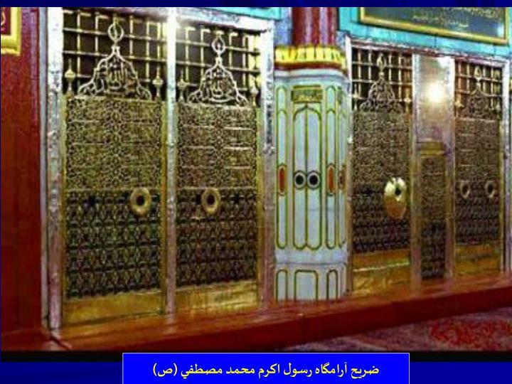 ضريح آرامگاه رسول اكرم محمد مصطفي (ص)