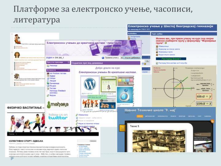 Платформе за електронско учење, часописи, литература