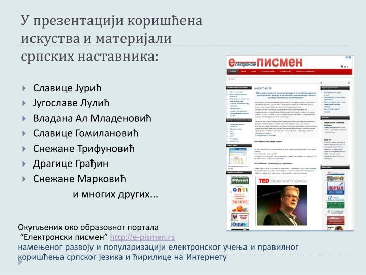 У презентацији коришћена искуства и материјали српских наставника: