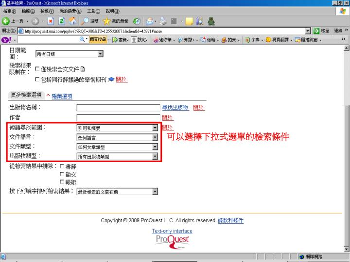 可以選擇下拉式選單的檢索條件