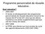 programme personnalis de r ussite ducative1