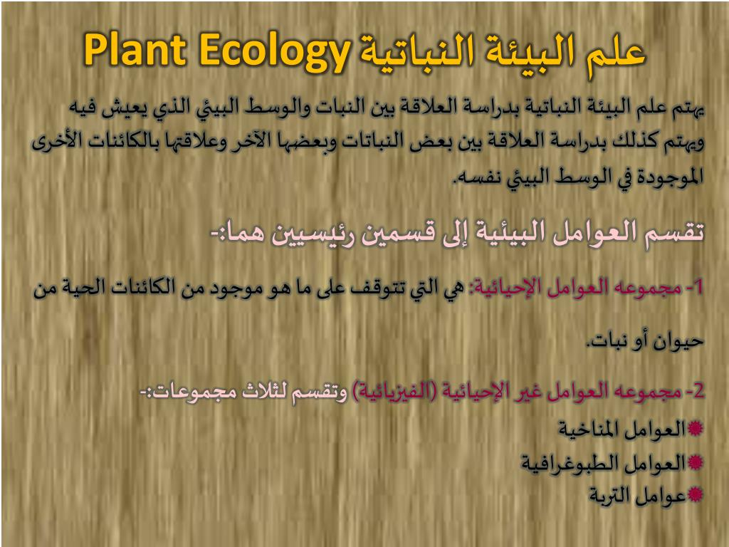 Ppt عوامل البيئة النباتية 241 نبت Powerpoint Presentation Id 5294522