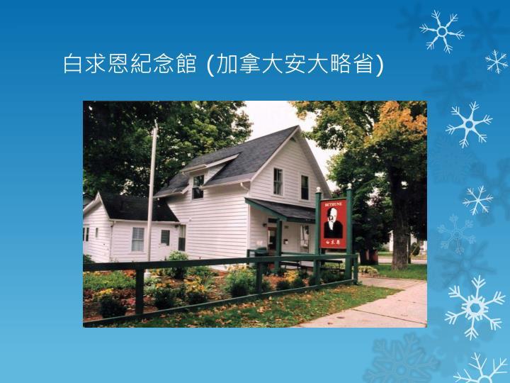 白求恩紀念館
