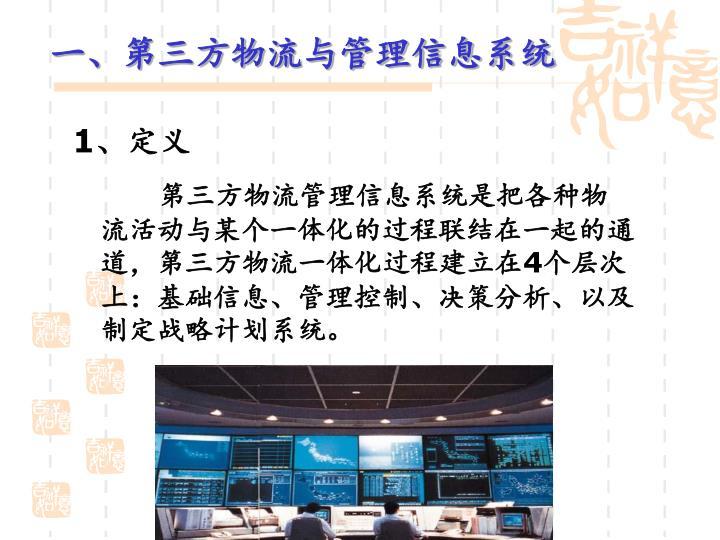 一、第三方物流与管理信息系统