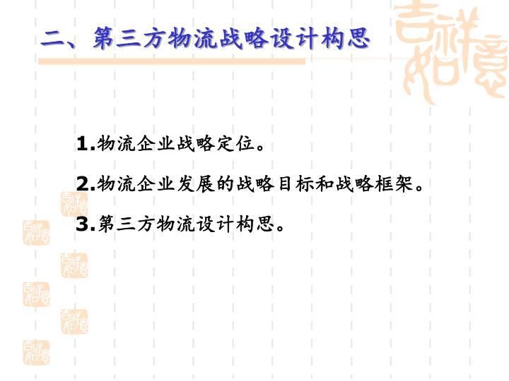 二、第三方物流战略设计构思